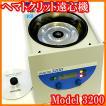●ヘマトクリット遠心機Model3200/ヘマトクリット毛細管×30本/12000rpm/15000×g/遠心分離機/実験研究ラボグッズ●