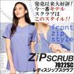 白衣 スクラブ 女性 医療用 レディース 7022SC ジップアップ おしゃれ 大きいサイズ 看護師