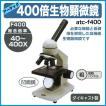 アーテックF400 ステージ上下高機能生物顕微鏡 40〜400倍