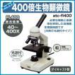 アーテックFL400 ステージ上下高機能生物顕微鏡 40〜400倍 白熱灯光源付き