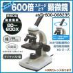 アーテックR600 ステージ上下360°回転鏡筒顕微鏡 60〜600倍