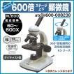 アーテックRL600 ステージ上下360°回転鏡筒顕微鏡 60〜600倍 白熱灯光源付き
