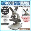 アーテックRLD400 ステージ上下360°回転鏡筒ツイン顕微鏡 40〜400倍