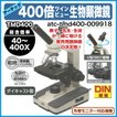 アーテックTMD400 ツインビュー!生物顕微鏡 40〜400倍