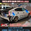 【未塗装】トヨタ 30プリウス用 硬質ウレタン製フェンダートリム エアロパーツ ウィズコーポレーション製オリジナル