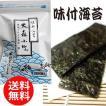 有明海 旨みたっぷりの味付海苔(8切40枚)×4袋 16...