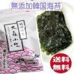 無添加 韓国海苔(8切40枚)×4袋 160枚日本国内で味...