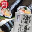 兵庫のり 瀬戸内海産 焼寿司海苔 全型50枚  クロネコDM便 送料無料