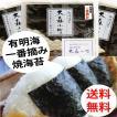一番摘み 焼き海苔 有明海  全型30枚(1帖10枚×3袋)送料無料 DM便 代金引換・同梱 不可!