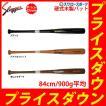 あすつく 久保田スラッガー 限定 木製 竹 バット 15 LT18-UB4 硬式木製バット 野球部 野球用品 スワロースポーツ