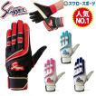 あすつく 久保田スラッガー バッティング手袋(両手組) S-707K 野球用品 スワロースポーツ