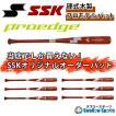 あすつく SSK エスエスケイ スワロー限定 プロエッジ proedge 硬式 木製 メイプル プロモデル PEO666BT-SW 野球用品 スワロースポーツ