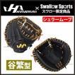 あすつく ハタケヤマ スワロー限定 硬式キャッチャーミット KSO-8-SW2 野球用品 スワロースポーツ