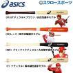 あすつく アシックス ベースボール ASICS 硬式用 木製 合竹 バット プロモデル GRAND ROAD グランドロード バット BB17P3