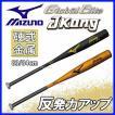 あすつく ミズノ 硬式 金属 バット グローバルエリート Jコング 1CJMH111 Mizuno 野球用品 スワロースポーツ