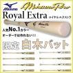 あすつく ミズノ mizuno 限定 ミズノプロ 硬式木製バットロイヤルエクストラ メイプル バット BFJ 白木 1CJWH00100  BFJ 高校野球 硬式野球 野球部 部活 野