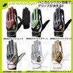 SSK エスエスケイ バッターズグラブ プロエッジ PROEDGE 一般用手袋 (両手) EBG5000W 野球用品 スワロースポーツ ■TRZ GBG ksea