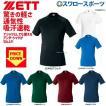 ゼット ZETT ハイブリッド アンダーシャツ 丸首 半袖 BO1710 ウエア ウェア アンダーシャツ ZETT 【Sale】 夏 野球用品 スワロースポーツ GUS