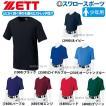 あすつく 45%OFF ゼット ZETT アンダーシャツ ライトフィット 夏用 少年用 半袖 クルーネック BO1810J ウェア ウエア トレーニング 練習着 春夏 少年野球 野