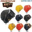 あすつく 送料無料 ゼット ZETT 軟式 ミット プロステイタス キャッチャー用 捕手用 BRCB30922 右投用 野球部 軟式野球 野球用品 スワロースポーツ