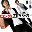 ジップアップ パーカー ロング丈 メンズ 長袖 zip ジップ パーカー 無地 薄手 ブランド おしゃれ f450-452