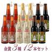地ビール 開店記念セール 大特価 スワンレイクビール...