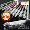 スワロフスキー ボールペン クリスタル ビジュー 人気 高級 デコ ペン プレシオサ プレゼント キラキラ xm new