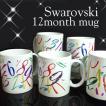 マグカップ 数字 プレゼント 名入れ スワロフスキー コーヒーカップ   マグカップ ペア 割引 xm new