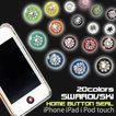 iphone6 plus iphone5 iphone5s SE ホームボタンシール スワロフスキー 花柄 ipad air mini retina ipod touch 対応