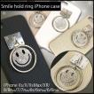 ニコちゃん バンカーリング付き スマイル クリスタル チャーム iPhone Xs Max XR 8 6s 7 Plus ケース キラキラ iPhoneケース おすすめ かわいい 人気