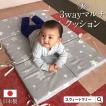 ベビー マット 赤ちゃん プレイマット ベッドガード 日本製 洗える 3way マルチ クッション ベビーベッド ジョイント お昼寝マット