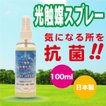 光触媒 除菌 抗菌 スプレー ピカリン マスク チタン 消毒 日本製 国産 光触媒スプレー LED 太陽光 スマホ ウイルス 手指 ハンド 送料無料