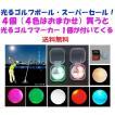 光るゴルフボール  4個で、光るゴルフマーカー  2個がついてくる ポッキリ3000円 送料込み コンペ 景品 賞品 夜間