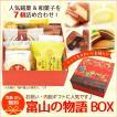富山の物語BOX 小 越中富山の薬売り