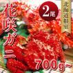 年末 お歳暮 カニ 北海道  ギフト 贈り物 花咲ガニ700g-780g×2尾 ボイルL 北海道根室産直 花咲蟹 お土産