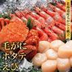 2018 北海道 海産物ギフト 贈り物 毛がに・帆立・えびセット「K-02」北海道産毛蟹、ほたて貝柱、甘えび 刺身 北海道かにお土産
