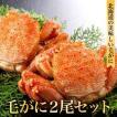 2018 北海道 海産物ギフト 贈り物 毛がに2尾「800g」「K-05」北海道産毛蟹約400g×2尾入 北海道かにお土産