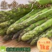 アスパラガス 北海道 富良野産 グリーン 1kg 送料無料