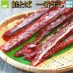 鮭とば 送料無料 鮭トバ みりん漬け 160g