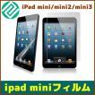 iPad mini用液晶保護フィルム 光沢仕様/アンチグレア【Screen protector iPad mini2 iPad mini3用】クリーナークロス付