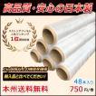 本州地区限定特価ストレッチフィルム SY 500mm×300m巻 6巻セット 8箱セット 15μ相当品!
