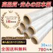 (全国送料無料)日本製 ストレッチフィルム SY 500mm×300m巻 6巻入 5箱セット 15μ(15ミクロン)相当品!