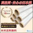 (全国送料無料)日本製 ストレッチフィルム SY 500mm×300m巻 6巻入 1箱 15μ(15ミクロン)相当品!