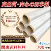 関東地区限定特価ストレッチフィルム SY 500mm×300m巻 6巻セット 8箱セット 15μ相当品!