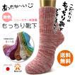 【送料無料】新色もっちり靴下 厚地 23〜25cm