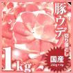国産 豚肉 ウデ 切り落とし 1kg (250g×4) メガ盛り スライス
