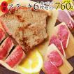 お歳暮 ギフト 3種 国産 ステーキ セット 赤身 ランプ イチボ 豚 ロース (合計840g 6枚 ) 送料無料