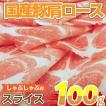 追加肉-豚肩ロースしゃぶしゃぶ(100g)(国産)