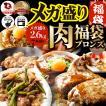 肉の福袋 2021年 ブロンズ メガ盛り 総重量2.6kg(7種...