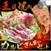 カルビ三昧セット 5種のカルビ 焼肉 カルビ ソーセージ  BBQ 焼肉 送料無料
